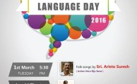 Mother Language Day celebration @Technopark